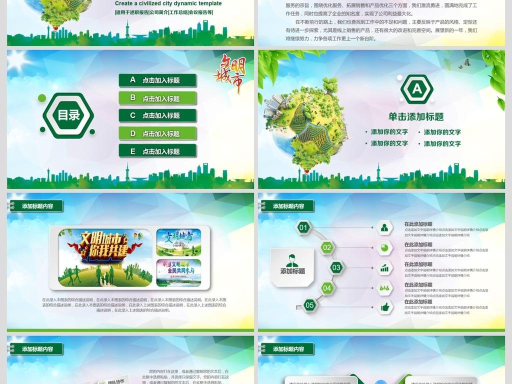 创建共建文明城市ppt模板图片