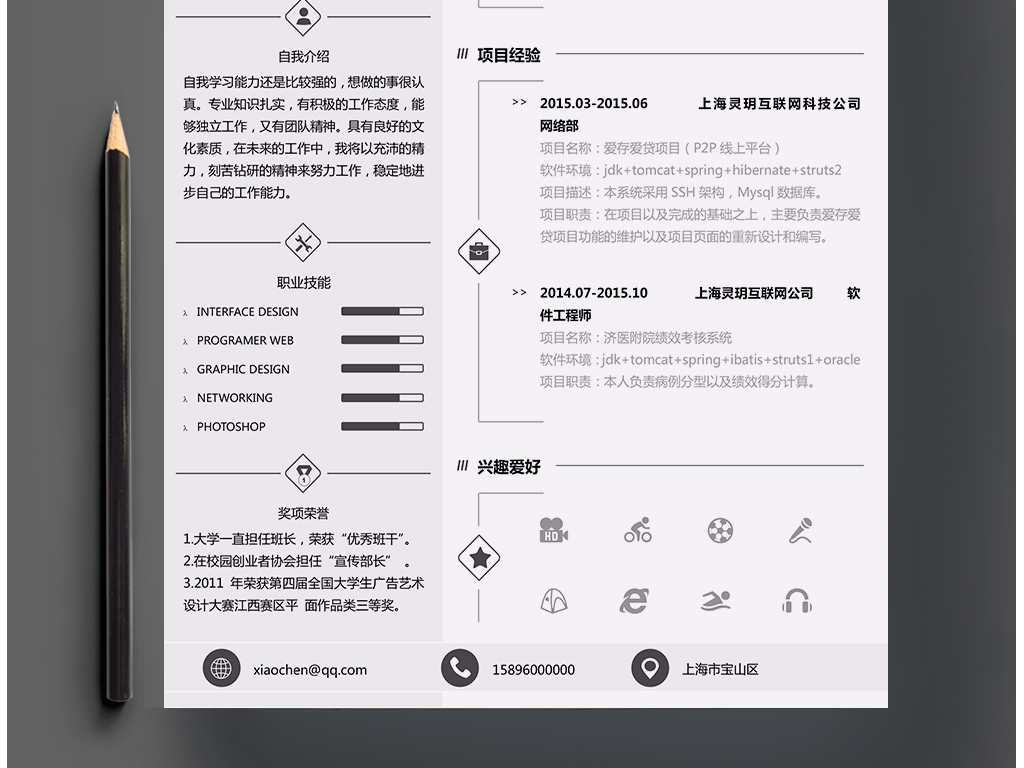 wordwps简历会计简历求职简历wps简历简历模板模板个人图片