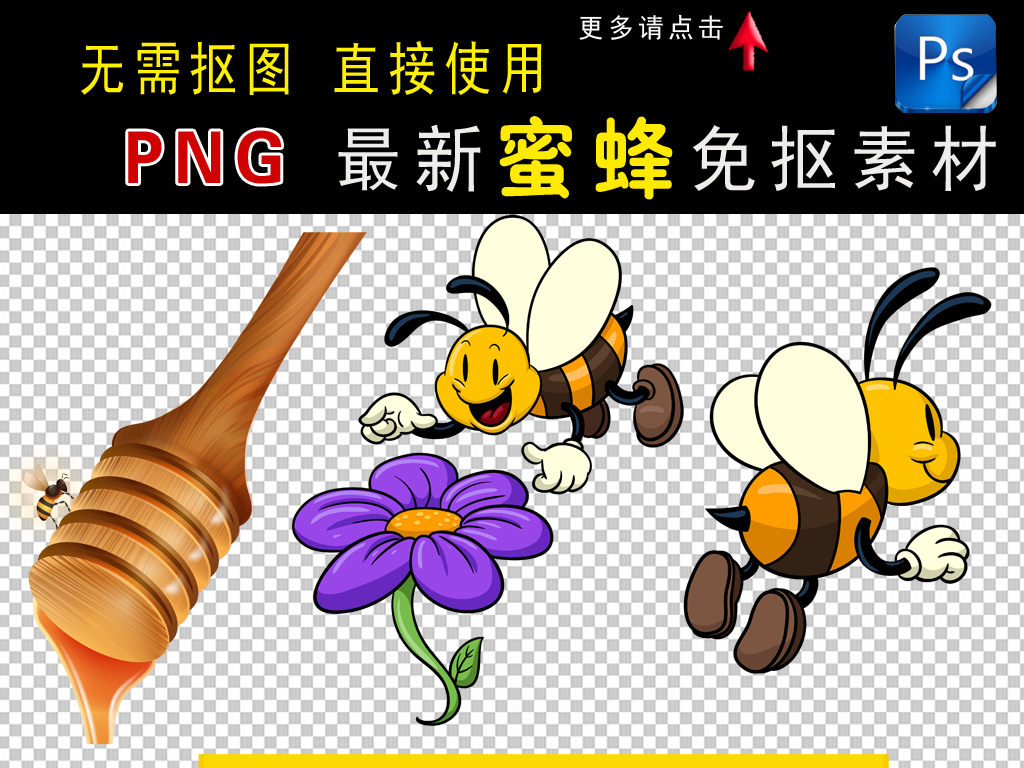 手绘矢量图免抠图海报展板高清高清晰素材免抠素材大全蜜蜂素材素材