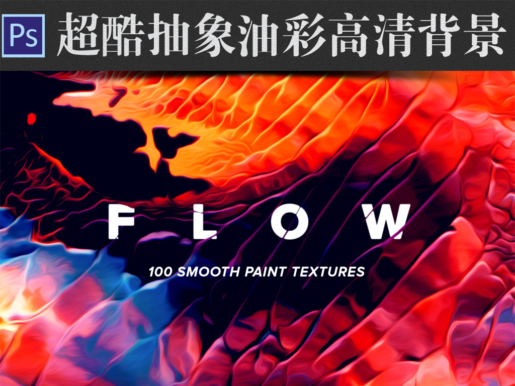 北欧背景墙抽象抽象艺术高清背景纹理油漆桶油漆刷纹理背景油漆广告