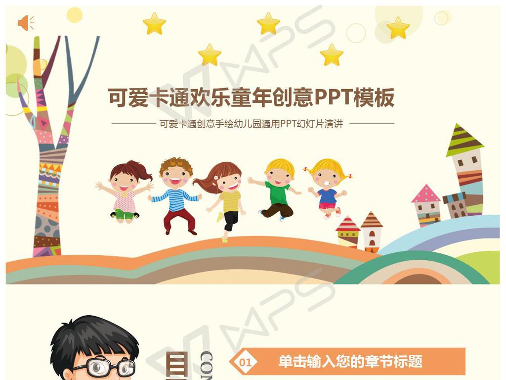 幼儿园教师辛苦卡通图片展示