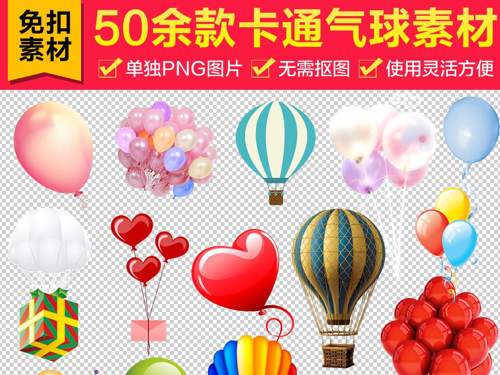 50余款卡通气球热气球大全png素材
