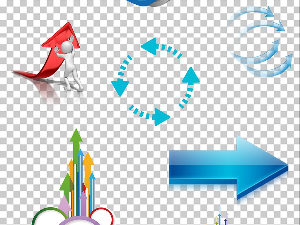 风格手绘素材箭头立体设计素材手绘素材上升箭头箭头上升箭头素材立体