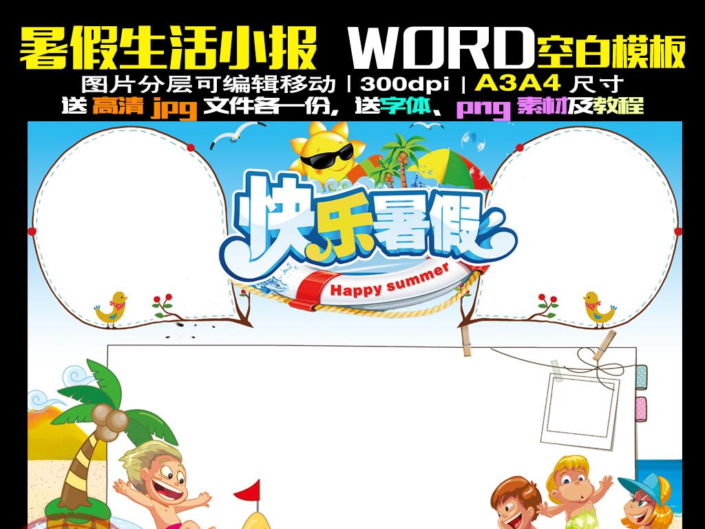 word暑假生活小报旅游手抄报空白模板