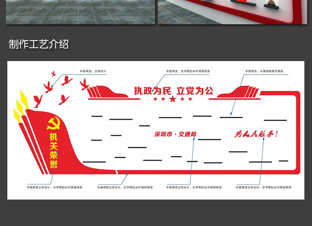 党建机关荣誉墙设计图片