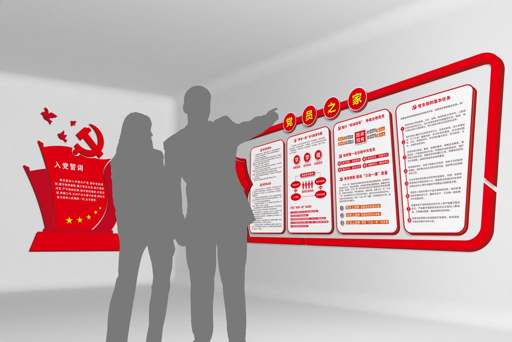 党员活动室背景墙设计图片