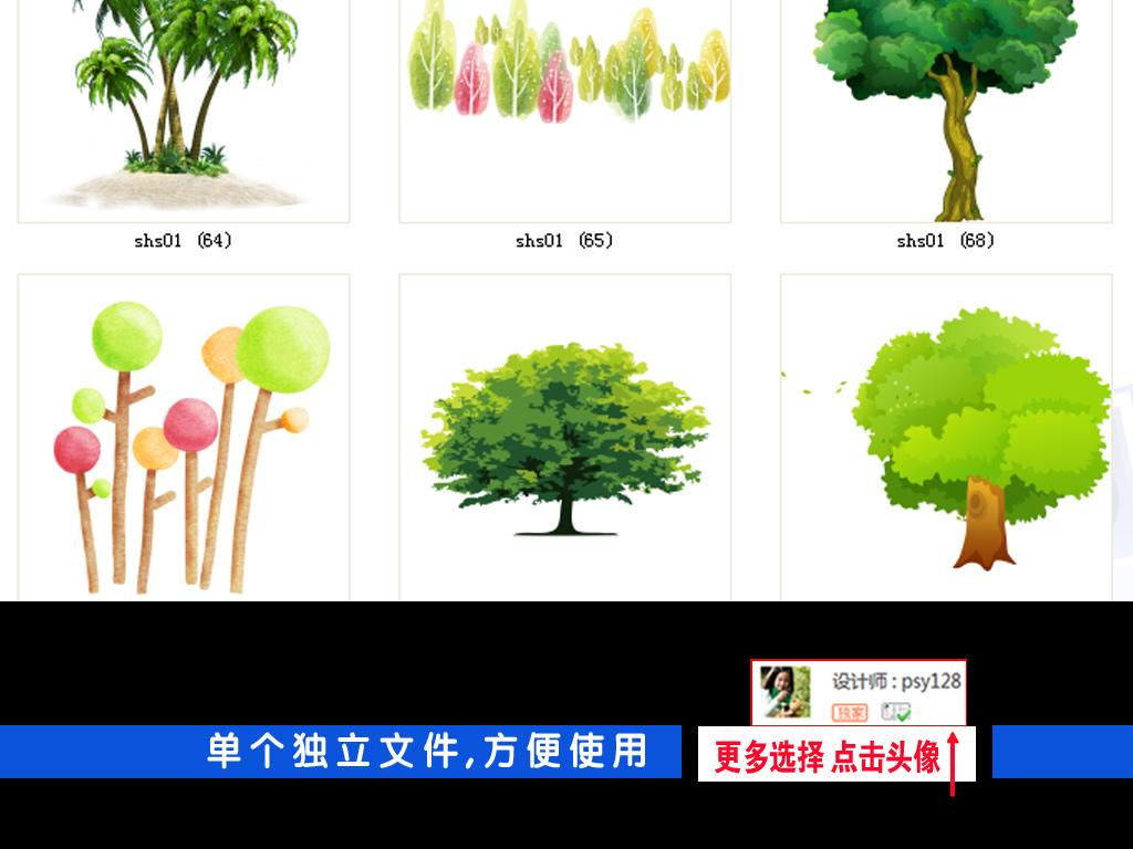 手绘树木树木风景绿化树