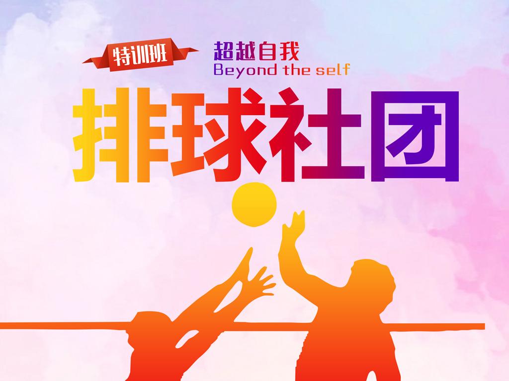 排球社团比赛培训招生海报