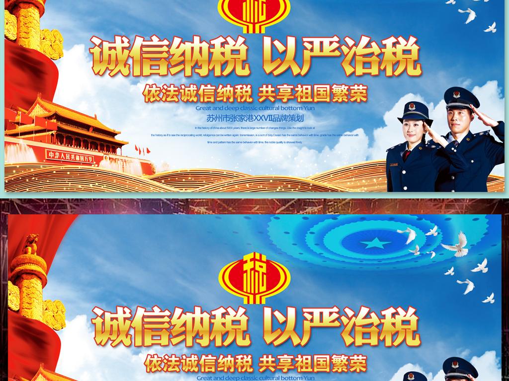 依法纳税税务局宣传海报展板