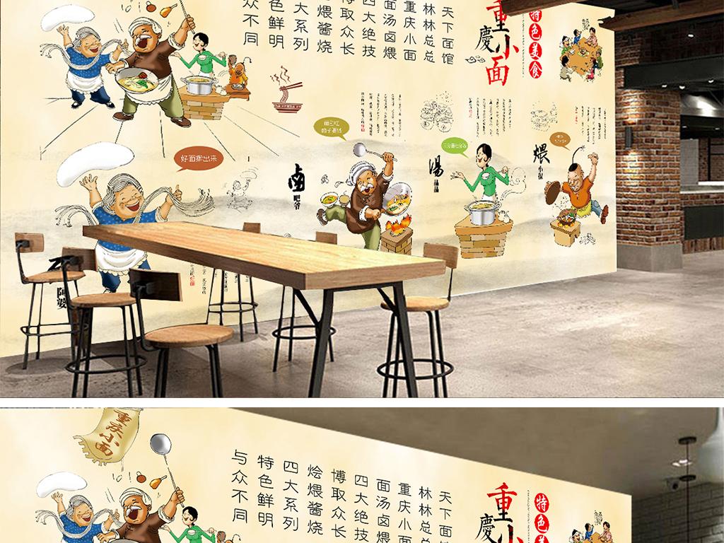 中华美食重庆小面手绘人物饮食工装背景墙