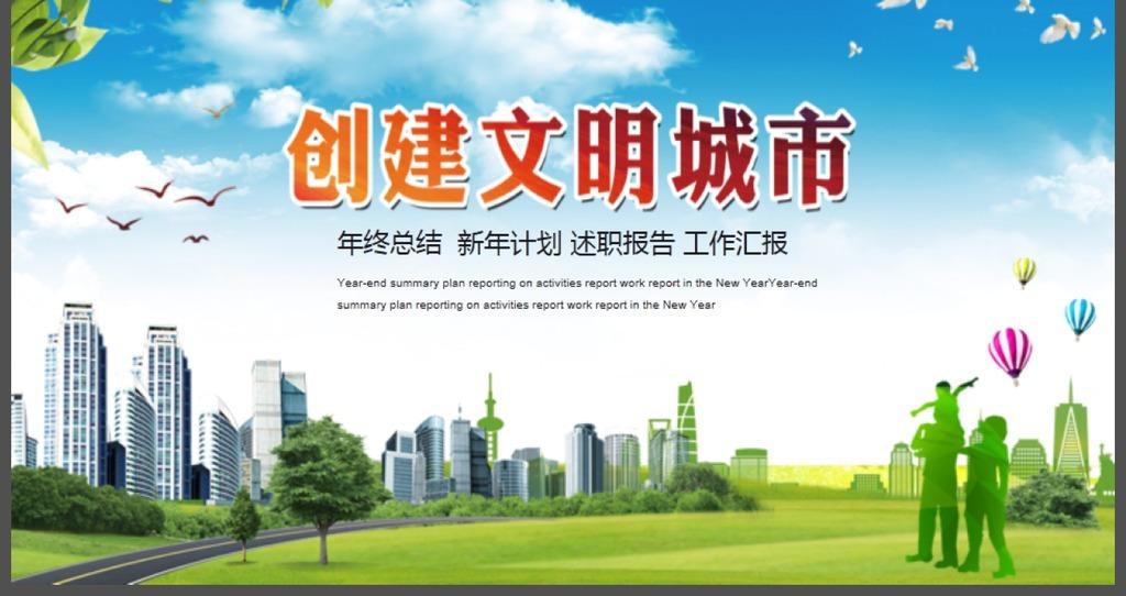 创建共建文明城市共建和谐社区ppt模板