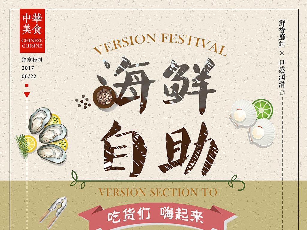夏季美食手绘简约文艺菜单宣传单海报