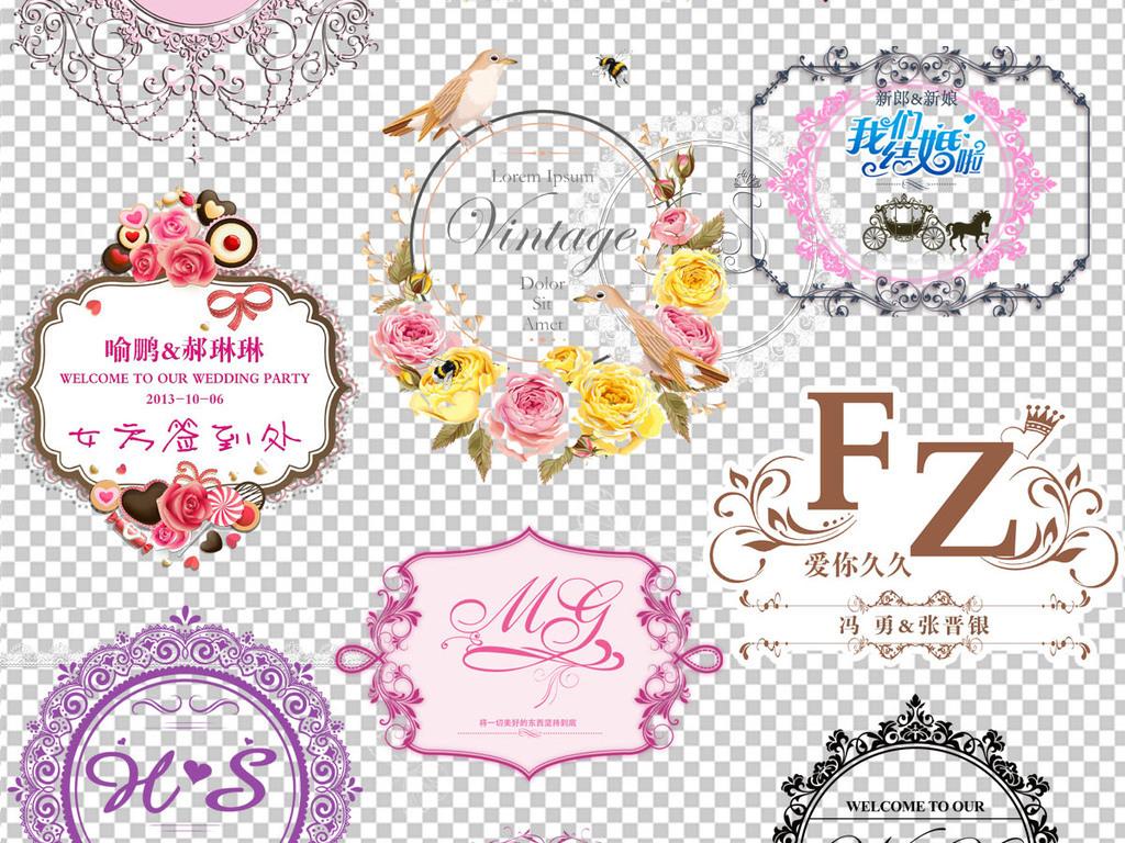 免抠元素 花纹边框 卡通手绘边框 > 婚礼logo婚庆结婚典礼婚礼png素材
