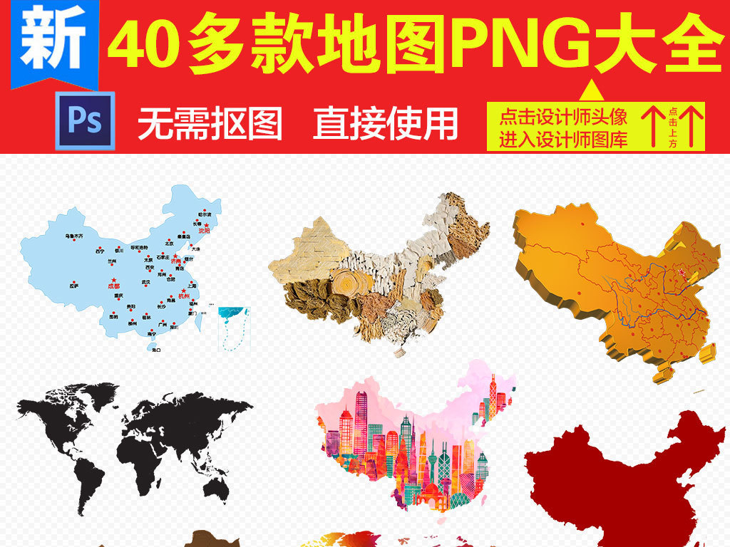 我图网提供精品流行 手绘矢量中国地图世界地图科技地图背景素材 下载,作品模板源文件可以编辑替换,设计作品简介: 手绘矢量中国地图世界地图科技地图背景 位图, RGB格式高清大图, 使用软件为 Photoshop CS6(.png) 中国地图 高清中国地图 中国行政区划图 中国地图全图下载 中华人民共和国地图 完整版中国地图 3D 地图 中国地图图片 中国地图电子版 PSD源文件 中国地图全图