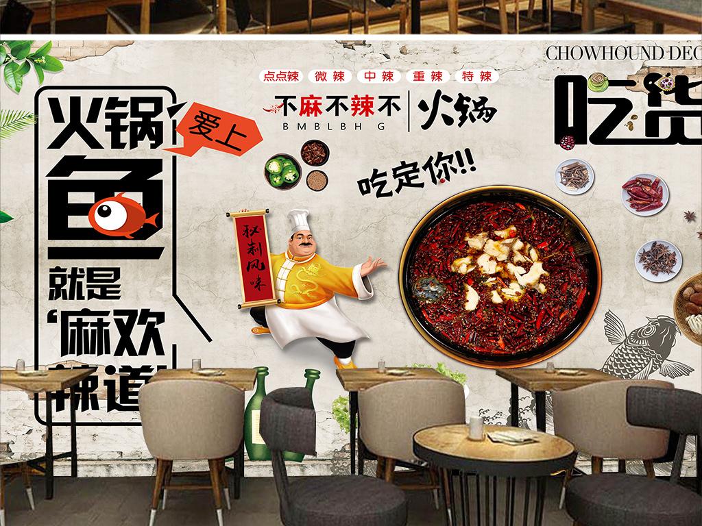 新中式古典手绘厨师火锅鱼餐馆工装背景墙