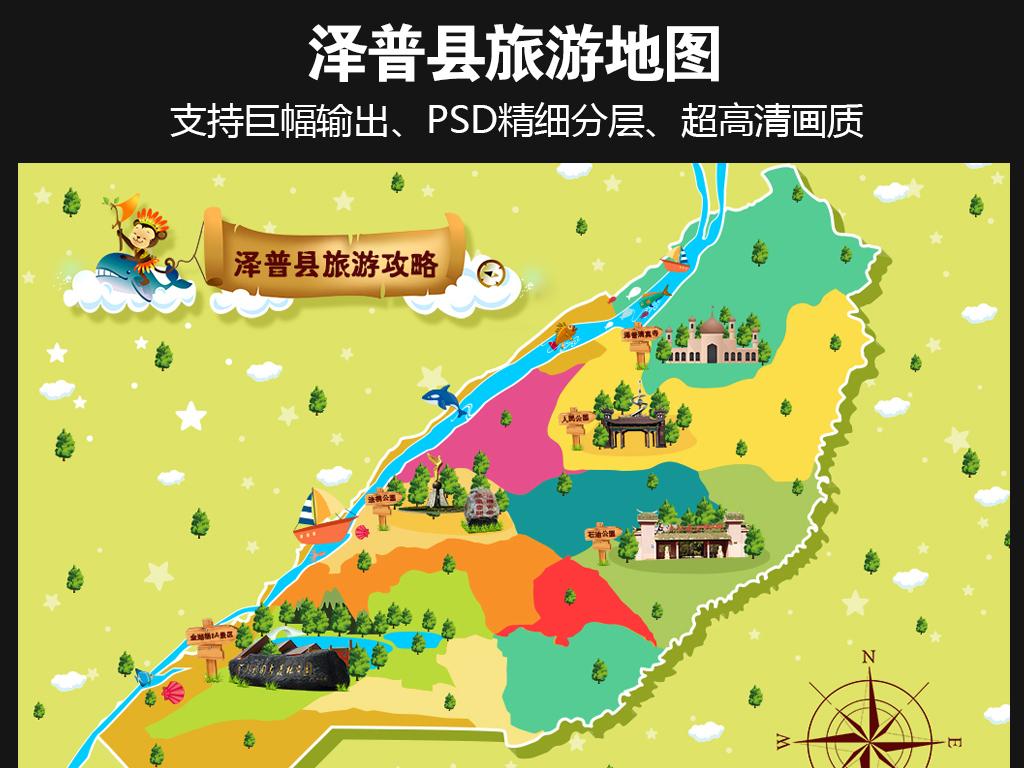 泽普县旅游地图图片下载psd素材-网站banner|网站广告