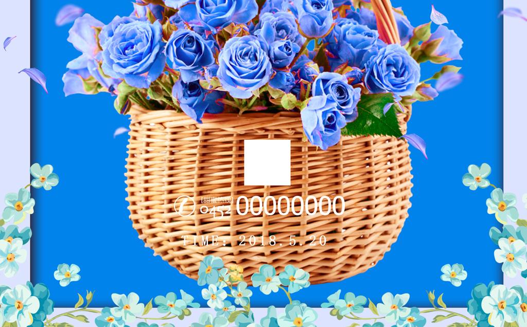 鲜花促销鲜花店海报