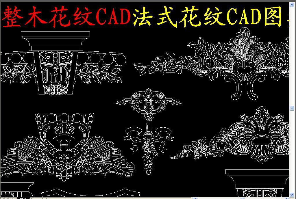 整木花纹cad法式花纹cad图集图片