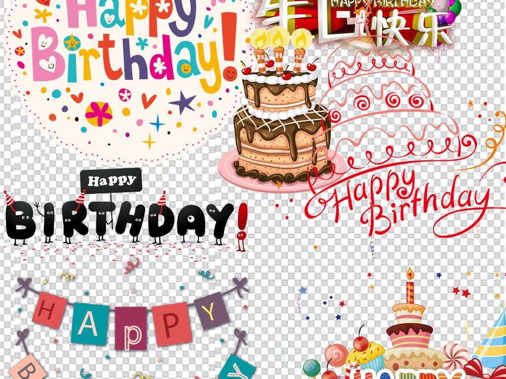 生日蛋糕甜点卡通蛋糕png素材
