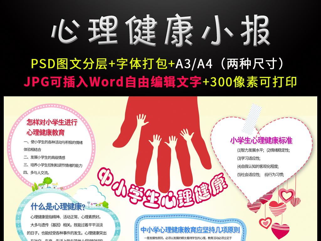 读书小报手绘卡通韩国卡通小报素材手抄报边框校报模板心理健康