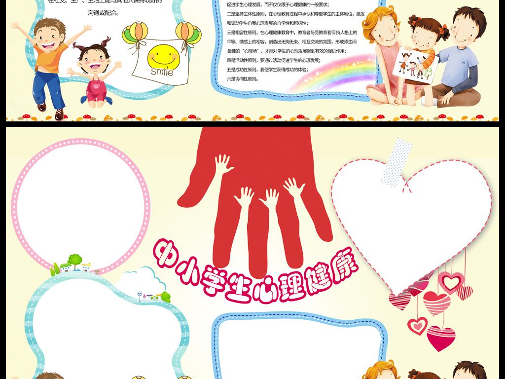 读书小报手绘卡通韩国卡通小报素材手抄报边框校报模板心理