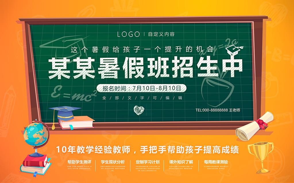 中学生暑期辅导海报图片