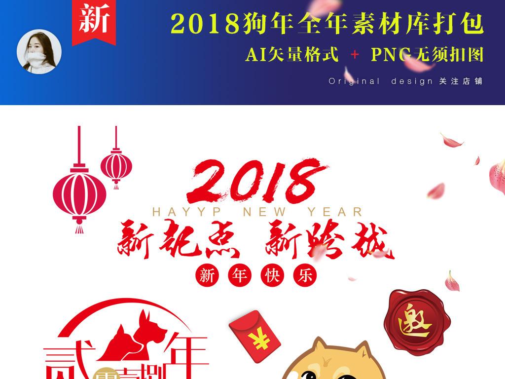 2018狗年矢量素材库ai加png格式