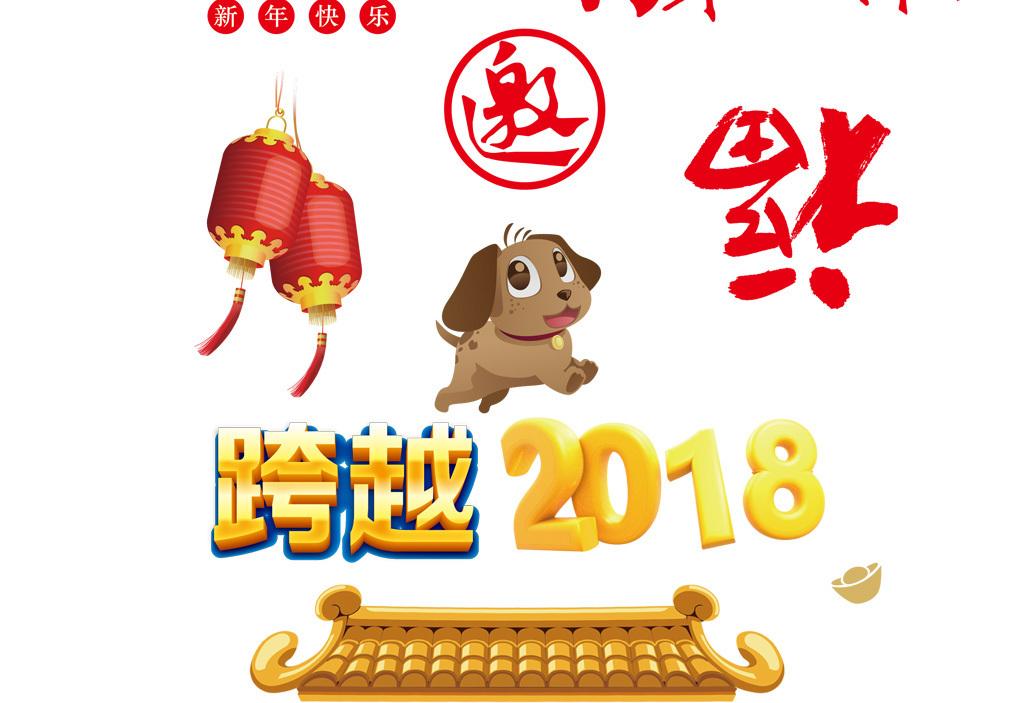 高档2018海报2018狗年狗年大吉