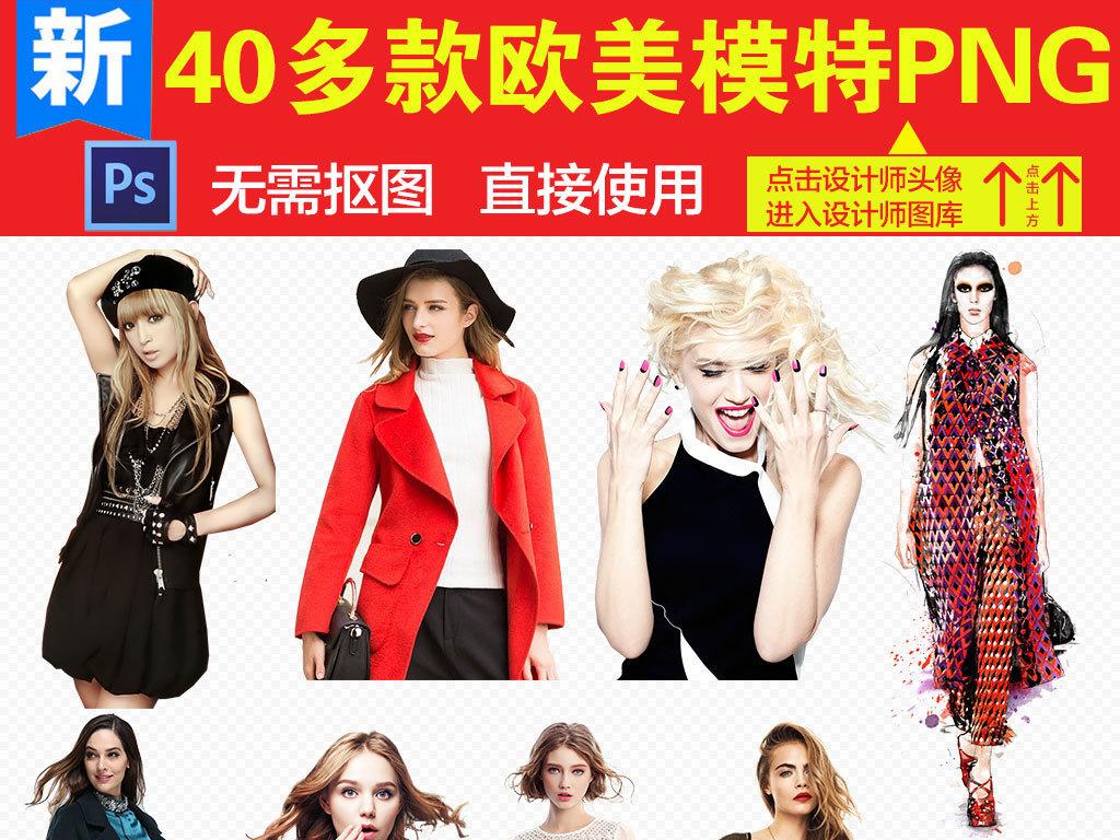 欧美时尚女模特png海报图片素材