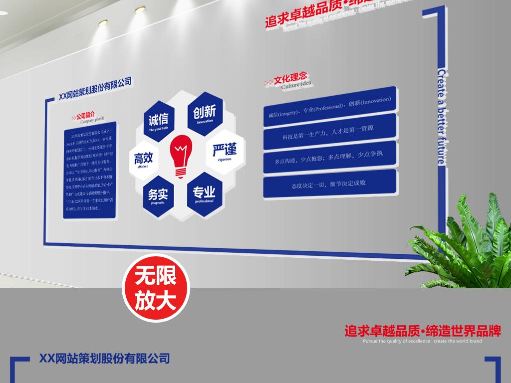 业文化墙办公室形象墙模板图片下载ai素材 商务背景图片