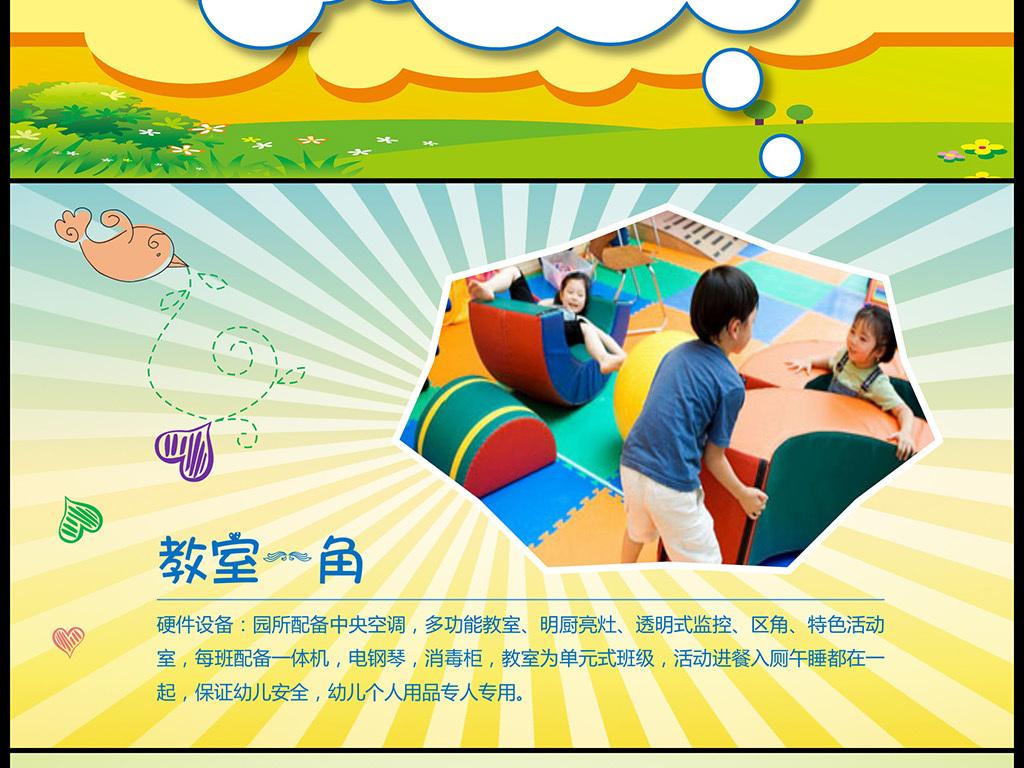 小学幼儿园开学儿童卡通儿童节ppt图片