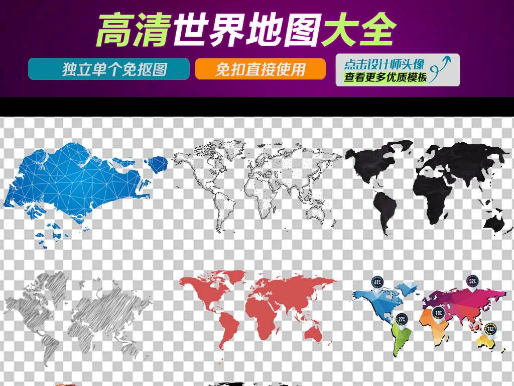 大气通用创意世界地图海报透明png图片