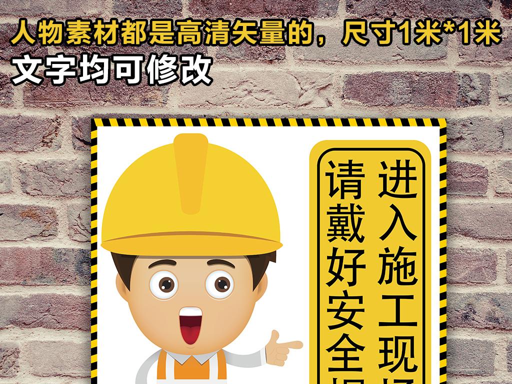 请戴好安全帽进入施工现场必须警示牌安全月图片设计素材 高清psd模