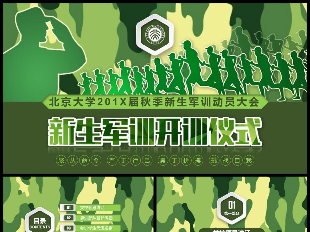 军训海报素材 卡通