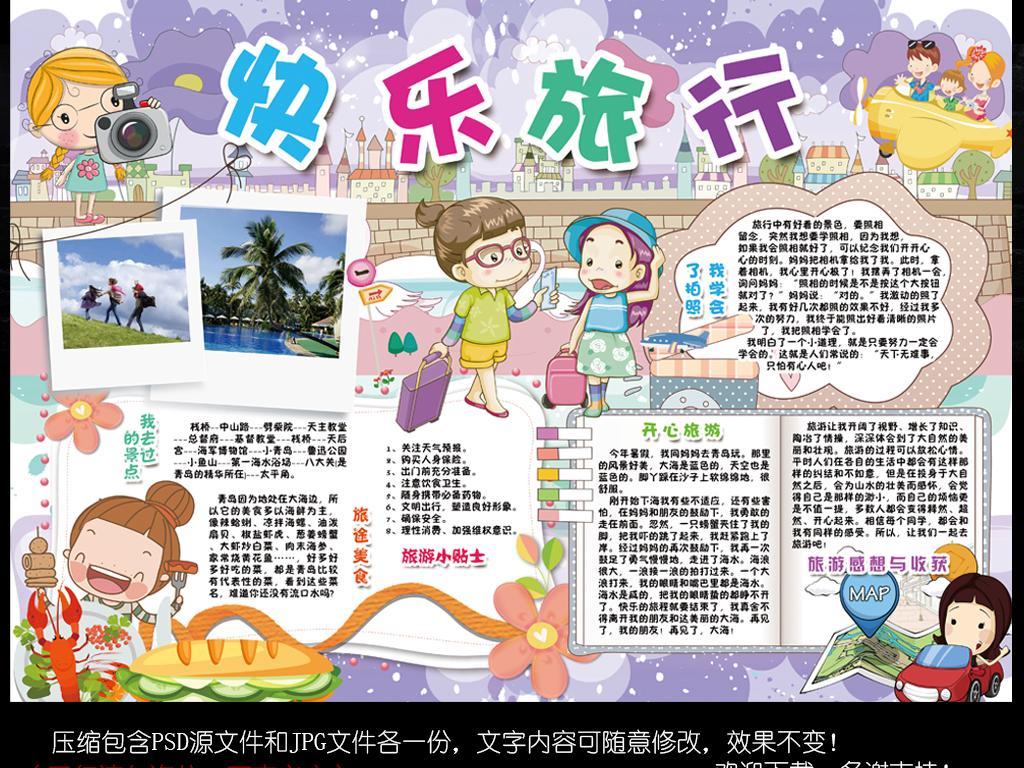 旅游小报暑假生活旅行游乐园手抄小报素材