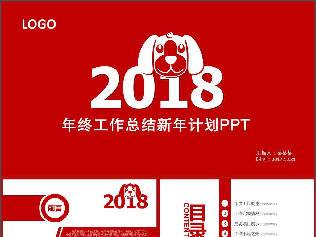 2018狗年红色年终工作总结新年计划ppt图片