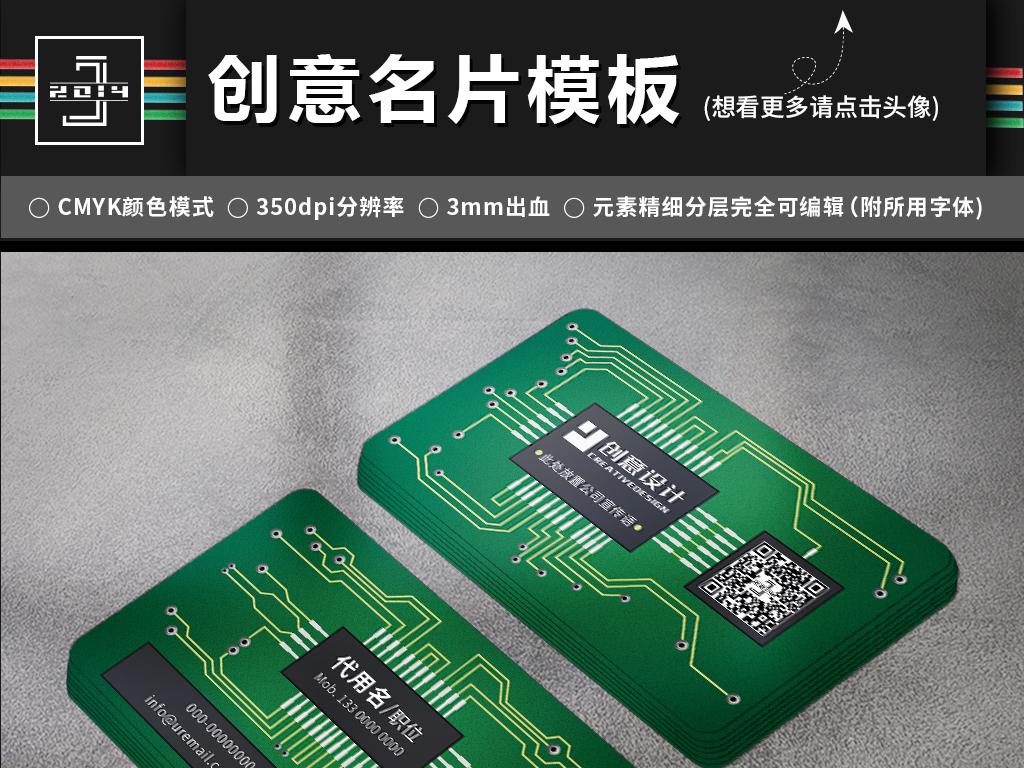创意绿色电路板名片电脑芯片名片