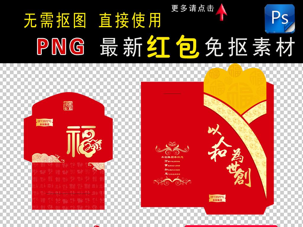 手绘矢量图免抠图高清晰素材红包卡通素材免抠素材红包素材卡通红包