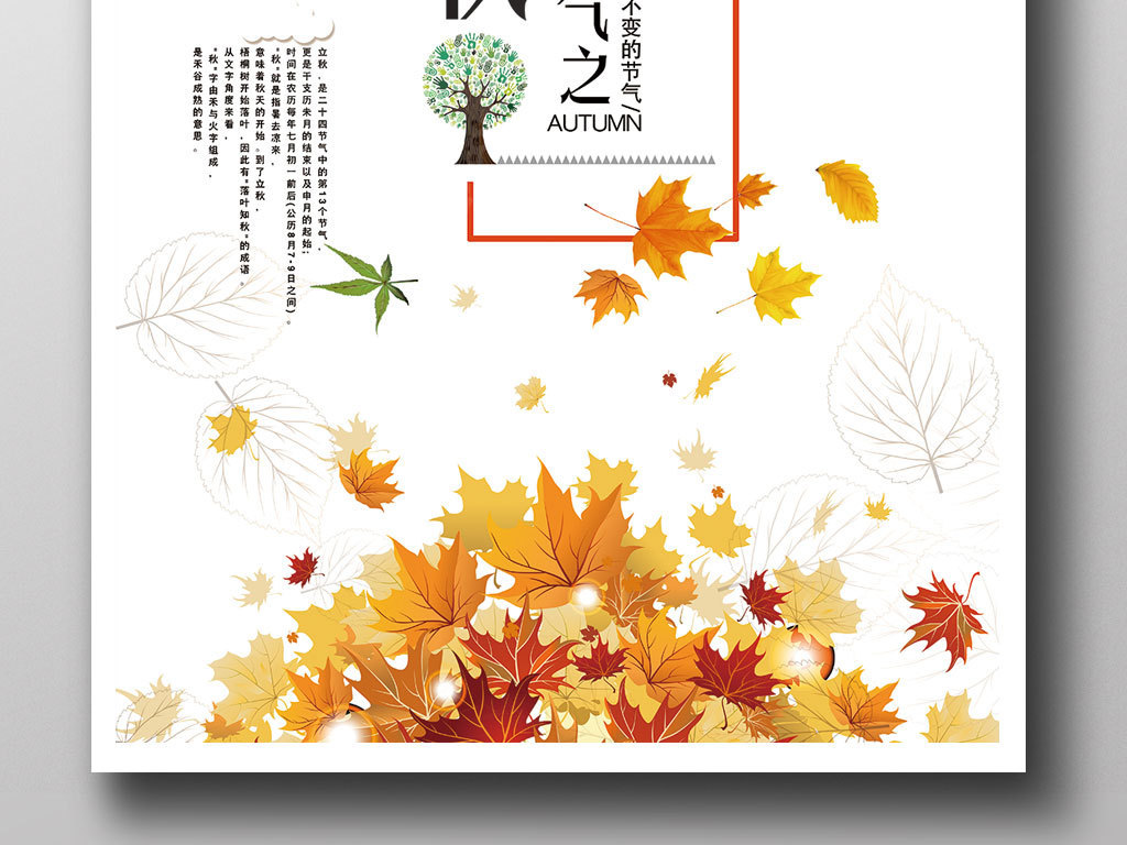 2017简约白色风二十四节气立秋海报模板