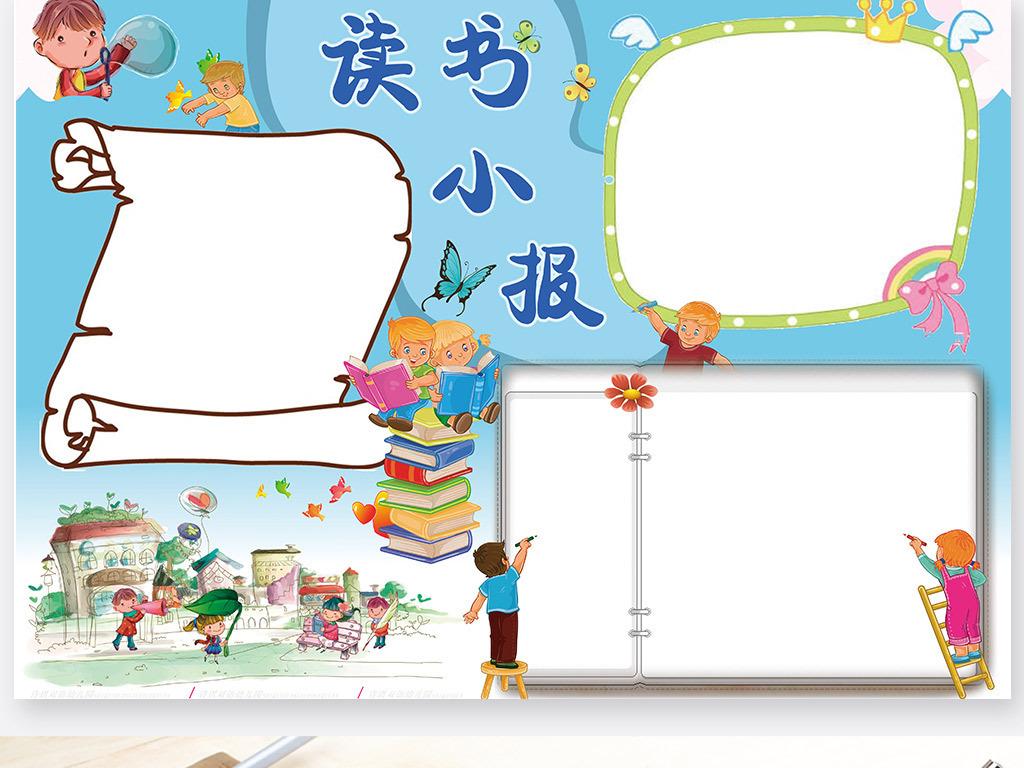 小报边框卡通儿童版面设计worda4a3模板读书世界世界名著世界读书读书