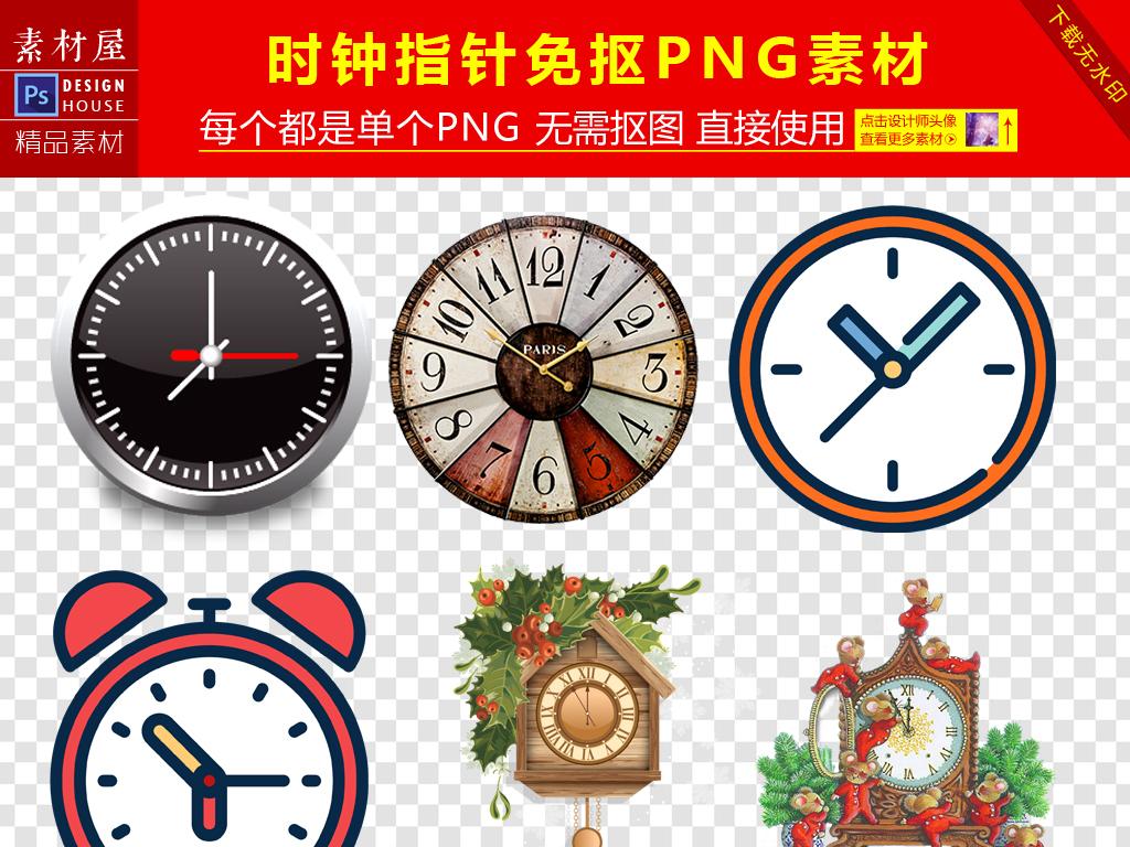 卡通时钟卡通时钟指针时钟png卡通欧式钟表卡通钟表时间钟表钟表表盘图片