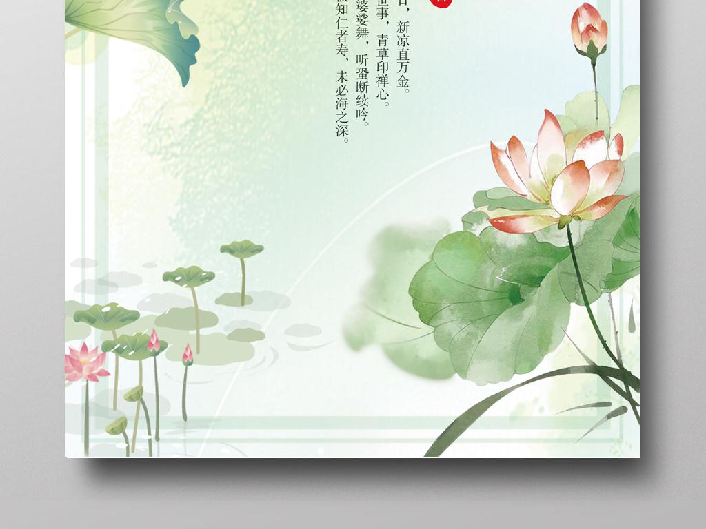 二十四节之处暑_传统二十四节气之处暑中国风传统节日海报