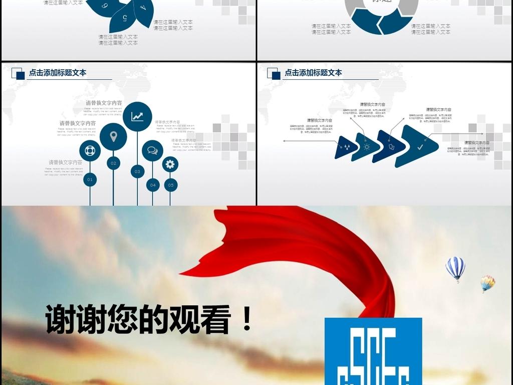 017蓝色大气中国建筑中建动态PPT模板