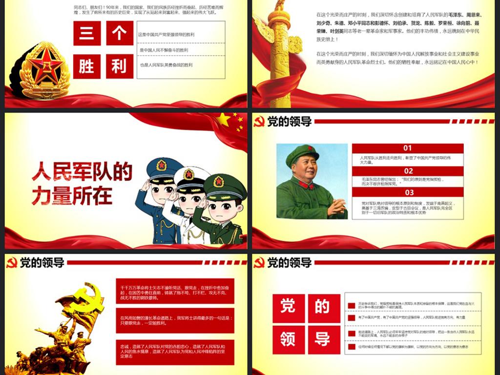 为决胜全面小康社会实现中国梦而奋斗ppt模板下载(43.图片