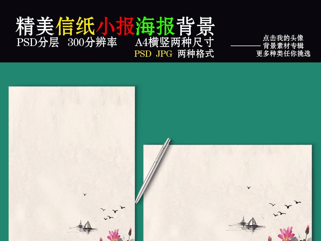 小报背景a4wordwpsppt背景作文底图古典信纸复古素材素材背景背景复古图片
