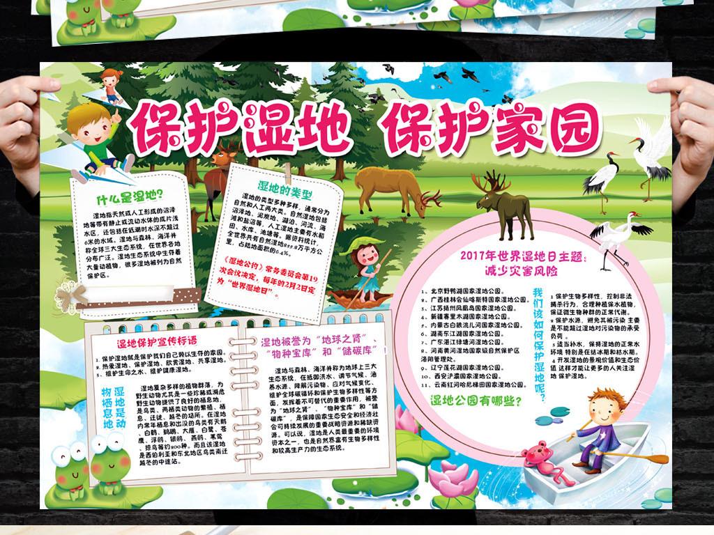 沼泽爱护呵护地球绿色家园大自然动物健康科普知识卡通小学生校园简报