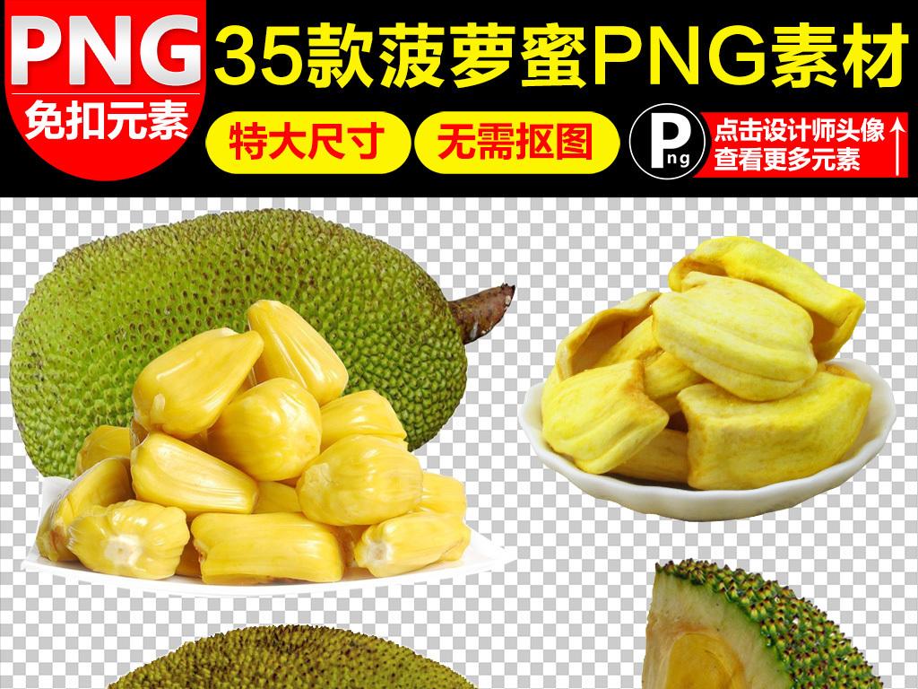 png)木菠萝水果菠萝蜜免抠png菠萝素材菠萝图片卡通