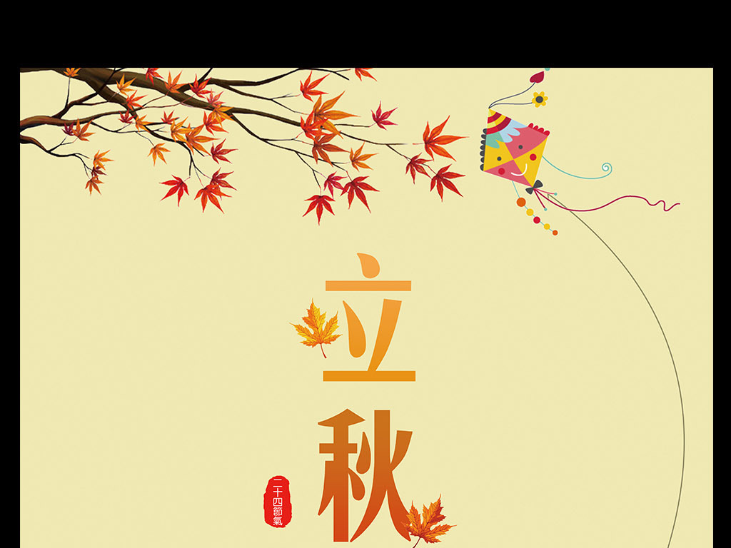 唯美清新二十四节气立秋海报设计