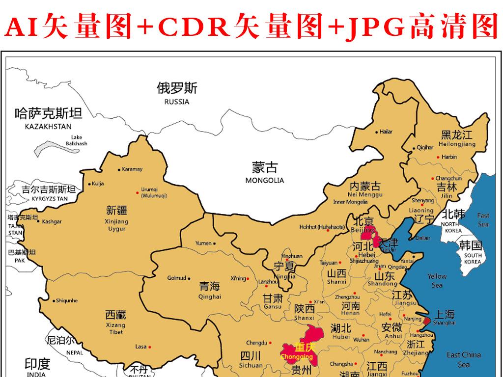 中国地图省行政区划分图矢量图高清设计素材