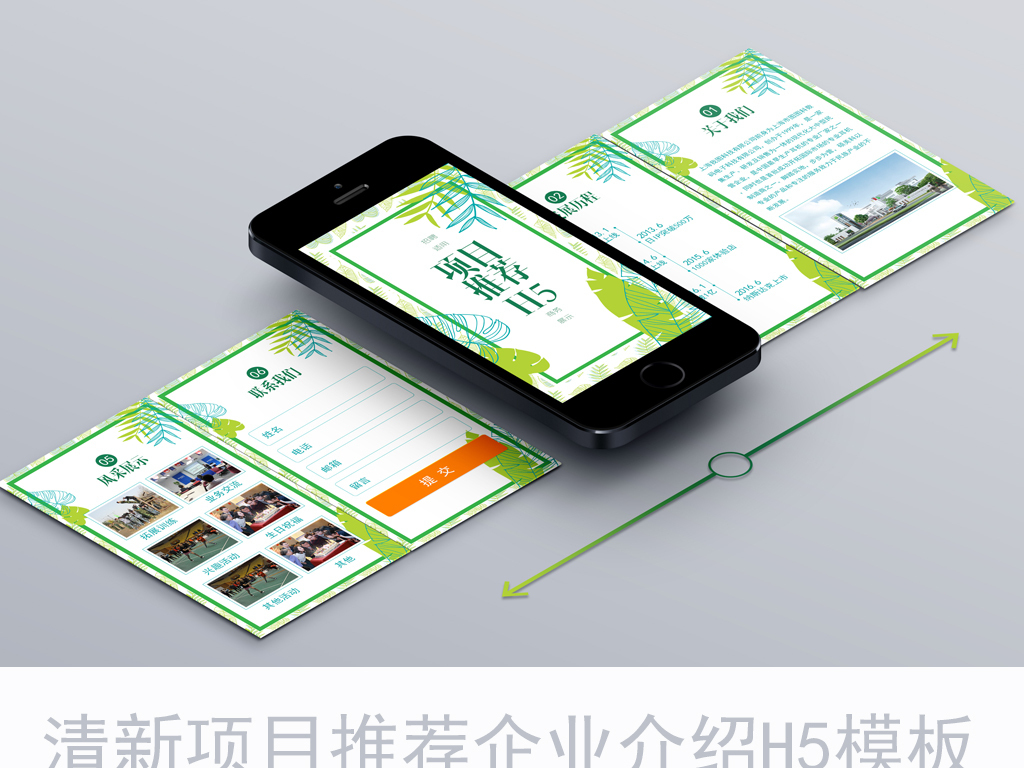 清新手绘树叶企业介绍易企秀微信h5模板